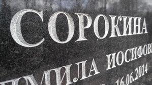 Надгробные надписи маме  Долгопрудный заказать памятник в москве к юбилею